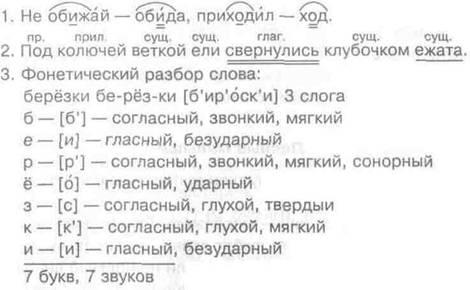 ...читаешь (2 л., ед.ч.), режь (форма повелительного наклонения), помочь (неопределенная форма глагола)...
